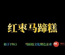 红枣马蹄糕,广东人的最爱,配方比例详细介绍。新手也能一次成功的做法