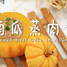南瓜蒸肉饼—迷迭香