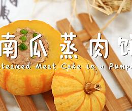 南瓜蒸肉饼—迷迭香的做法