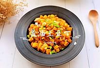 黄油土豆丁|超强饱腹感|冷热皆可吃