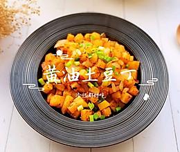 黄油土豆丁|超强饱腹感|冷热皆可吃#中秋宴,名厨味#的做法