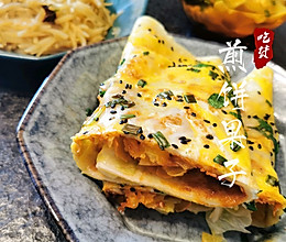 #换着花样吃早餐#煎饼果子(附懒人果子做法)的做法