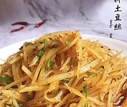 #营养小食光#清爽解腻『凉拌土豆丝』|浣熊日记的做法