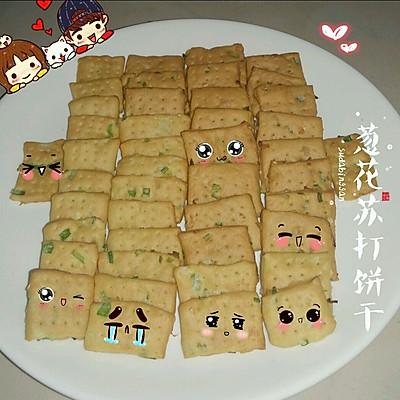 葱花苏打饼干