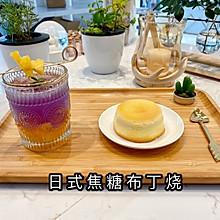 最近超火的甜品—日式焦糖布丁烧