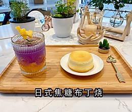 最近超火的甜品—日式焦糖布丁烧的做法