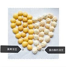 溶豆-蛋黄溶豆+蛋白酸奶溶豆