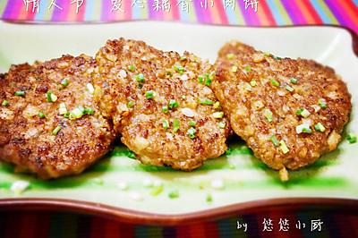 七夕节  爱心藕香小肉饼