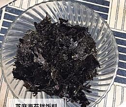宝宝辅食食谱   芝麻海苔拌饭料的做法
