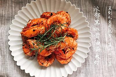浓郁黑椒黄油焗大虾