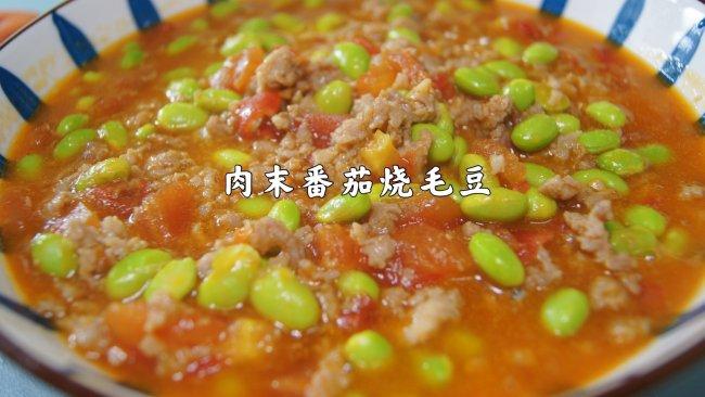 肉末番茄烧毛豆的做法