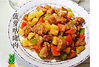 咕噜咕噜好吃——菠萝咕咾肉!的做法