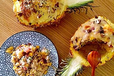 清新香甜的——菠萝焗饭