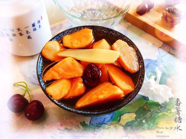 四季不断供-香甜醇美,清火润燥-番薯糖水的做法