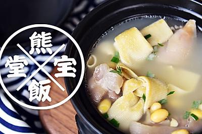 【熊宝饭堂】二十一回目:黄豆猪蹄汤