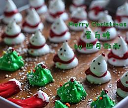 小雪人、圣诞树蛋白糖的做法