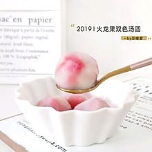 #精品菜谱挑战赛#火龙果双色汤圆