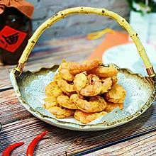 #醉于开拓新天地#家的味道 节节高升香酥虾