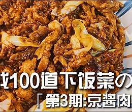 什么叫下饭菜⁉️京酱肉丝了解一下的做法