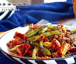 米饭杀手【辣子干煸豆角】的做法