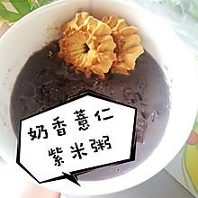 奶香薏仁紫米粥
