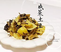 #冰箱剩余食材大改造#咸菜炒土豆的做法