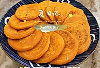 贝贝南瓜饼的做法