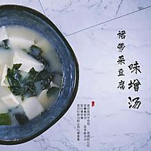 #换着花样吃早餐#懒人汤之裙带菜豆腐味增汤