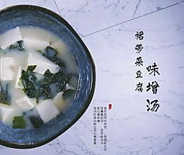 #换着花样吃早餐#懒人汤之裙带菜豆腐味增汤的做法