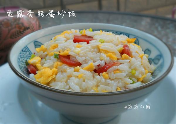 鱼露蛋炒饭的做法