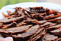 私房酱牛肉的做法