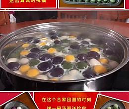 果蔬汤圆的做法