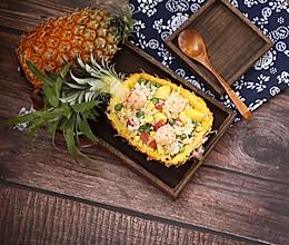 五彩菠萝炒饭#百变水果花样吃#的做法