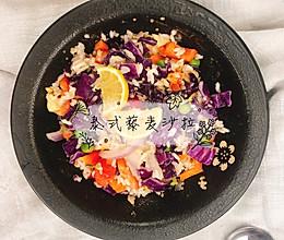 泰式减肥藜麦沙拉的做法