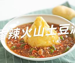 香辣火山土豆泥的做法