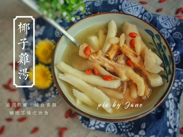 椰子鸡汤的做法