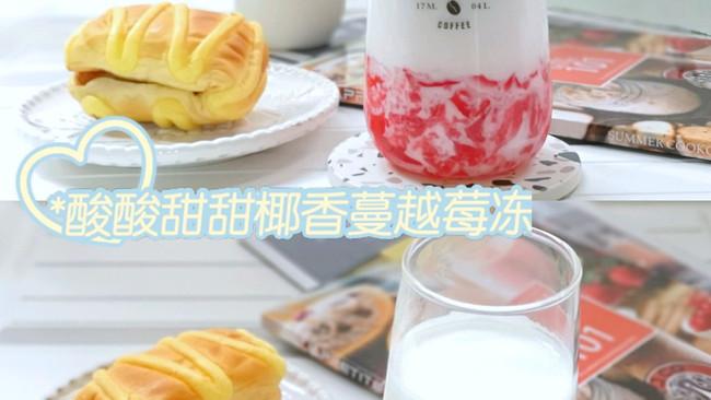 有滋有味——椰香蔓越莓冻的做法