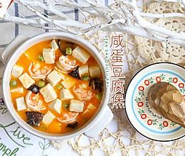 换着花样吃豆腐!咸蛋豆腐煲的做法