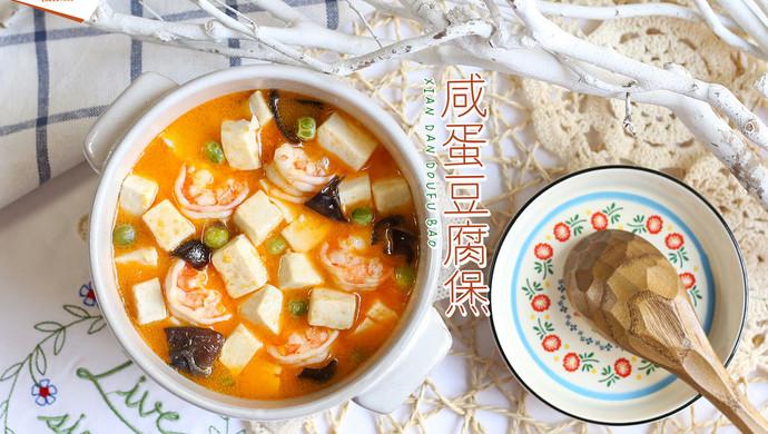 换着花样吃豆腐!咸蛋豆腐煲