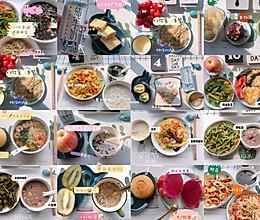 一日三餐【一人食】健康减肥轻松减脂的做法