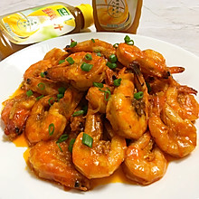 【茄汁焗大虾】