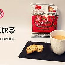 泰式手工奶茶