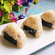 #炎夏消暑就吃「它」#日式金枪鱼饭团