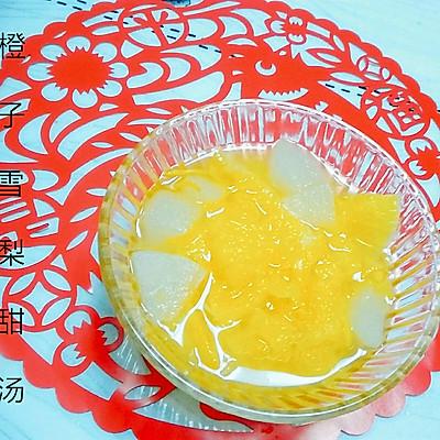 橙子雪梨甜汤