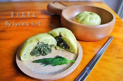 翠玉茴香包--中式面点(2)