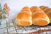 蜜豆小餐包的做法