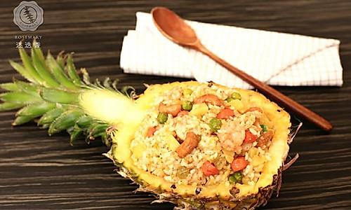 迷迭香:菠萝炒饭的做法