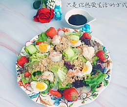 西餐·前菜·藜麦虾仁沙拉的做法
