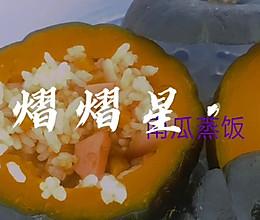 贝贝南瓜蒸饭的做法