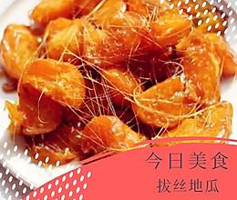 拔丝地瓜:暖暖的治愈系甜点的做法